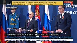 Запад В БЕШЕНСТВЕ: Сербия присоединиться к Турецкому потоку!