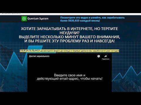 Евгений Абрамов и проект Quantum System на quantum-system24.ru. Честный отзыв.