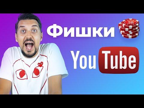 Фишки продвижения на ютуб | Как набрать много подписчиков на YouTube канале?!