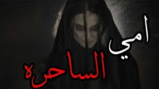 قصص جن : امي الساحره !!! (واقعيه)
