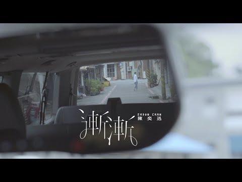陳奕迅 Eason Chan《漸漸》AM I ME[Official MV]
