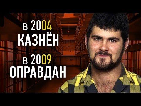 видео: 10 НЕВИННО КАЗНЁННЫХ ЛЮДЕЙ