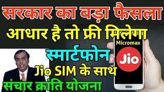 सरकार का बड़ा फैसला आधार कार्ड है तो फ्री मिलेगा Micromax Smartphone   Sanchar Kranti Yojana (SKY)