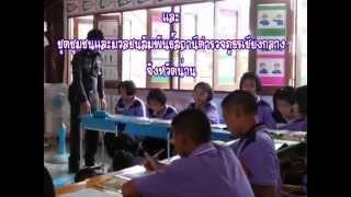 KARAOK เพลง D.A.R.E. โดย ครูตำรวจ D.A.R.E. สภ.เชียงกลาง จ.น่าน