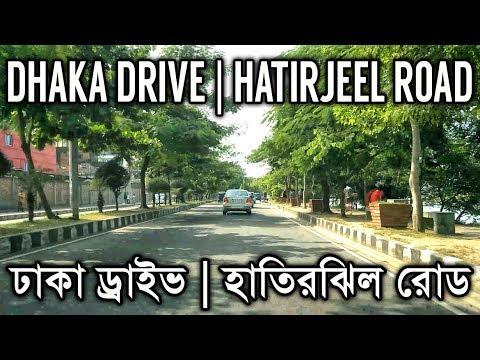 Dhaka Drive | Hatirjheel Road | Bangladesh | ঢাকা ড্রাইভ | হাতিরঝিল রোড