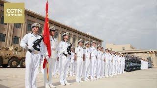 В Восточной Африке в Джибути прошла церемония открытия первой зарубежной военной базы Китая [Age0+]