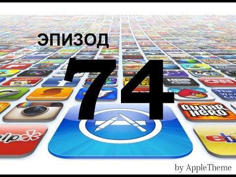 Обзор лучших игр и приложений для iPhone и iPad (74)