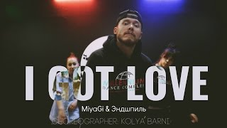 MiyaGi & Эндшпиль|  I GOT LOVE | choreographer: Kolya Barni