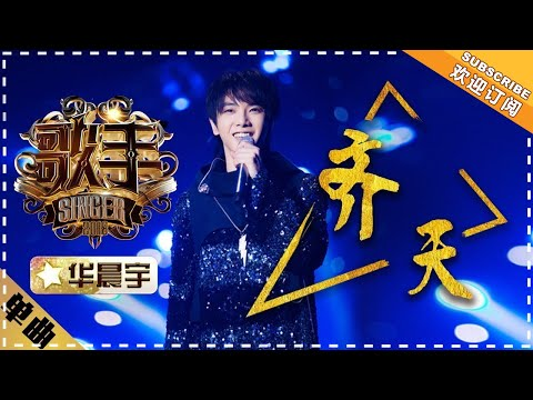 "Hua ChenYu《齐天》Wukong""Singer 2018"" Episode 4【Singer Official Channel】"