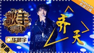"Hua ChenYu《齐天》Wukong  ""Singer 2018"" Episode 4【Singer Official Channel】"