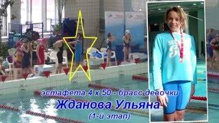 видео: Жданова У.  50 брасс  25 февр. 2016  Первенство Москвы