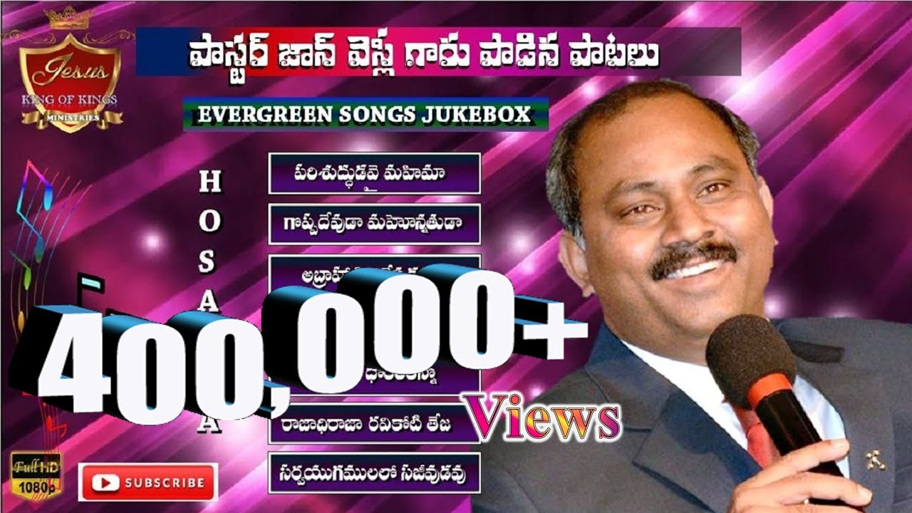 Pastor John Wesley songs part 3 | hosanna ministries songs | yesanna telugu christian songs |jukebox