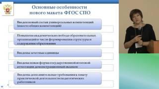 Основные характеристики ФГОС СПО по ТОП 50