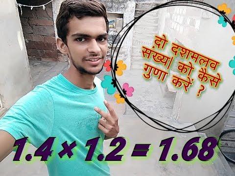 Multiply decimal numbers in hindi || दो दशमलव संख्य| को कैसे गुणा करे ||