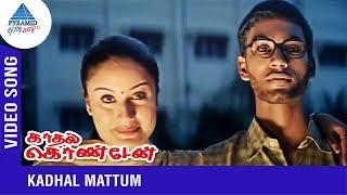 Kadhal Konden   Kadhal Mattum Video Song   Vijay Yesudas   Yuvan Shankar Raja   Pyramid Glitz Music
