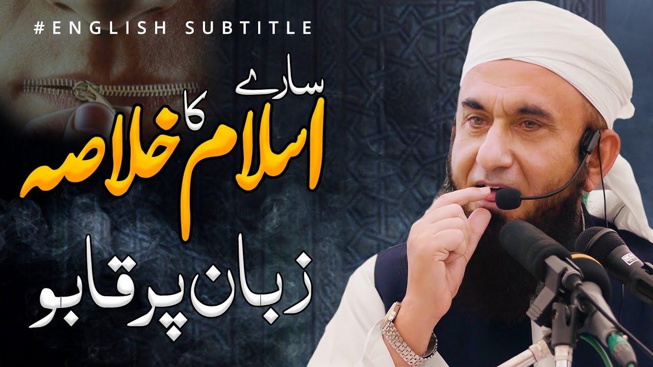 Sary Islam ka Khulasa | Molana Tariq Jamil | Latest Clip 2020