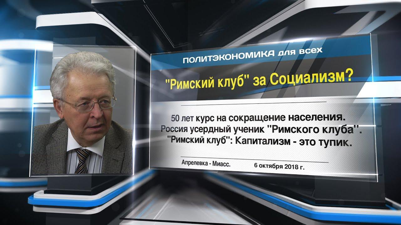 """""""Римский клуб"""" за Социализм?"""