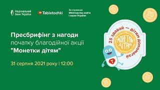 Пресбрифінг з нагоди початку благодійної акції «Монетки дітям»