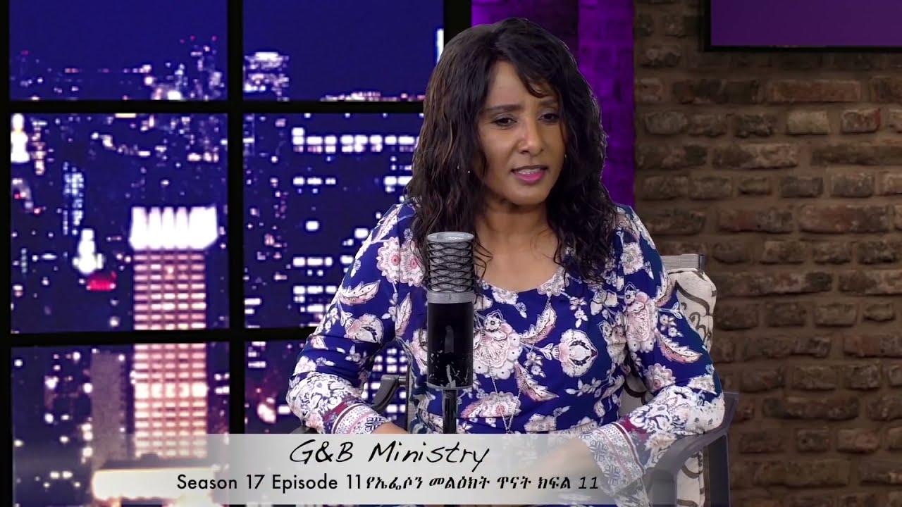 G&B Ministry  የኤፌሶን መልዕክት ከምዕራፍ 1 እስከ 3 የጥናት ክለሳ ክፍል 2
