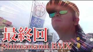 「しまなみ海道」をFlatland BMXで走破チャレンジ⑤ [SHIMANAMI BMX]サイクリング