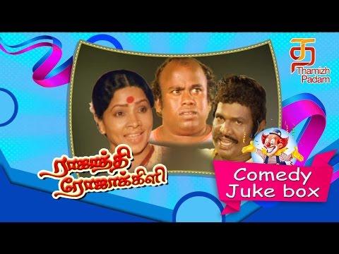Rajathi Rojakili Tamil Movie Full Comedy   Comedy Jukebox   Goundamani   Senthil   Thamizh Padam