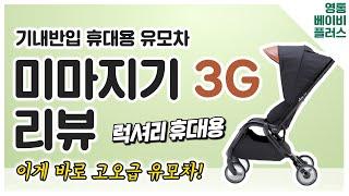 이게 바로 럭셔리 휴대용유모차!! 미마지기 3G 휴대용…