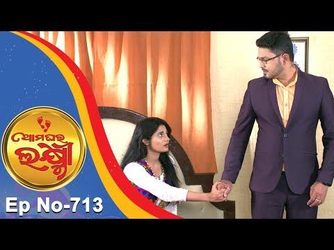 Ama Ghara Laxmi | Full Ep 713 | 18th August 2018 | Odia Serial – TarangTV