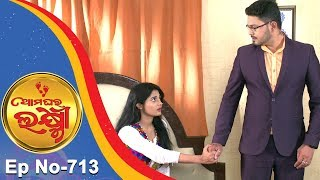 Ama Ghara Laxmi | Full Ep 713 | 18th August 2018 | Odia Serial – TarangTV