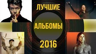 Топ лучших альбомов 2016 года!