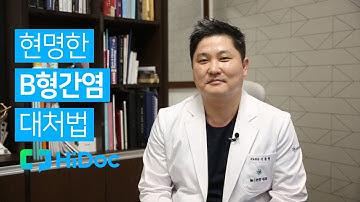 현명한 B형 간염 대처법