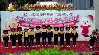 Publication Date: 2018-12-21 | Video Title: 2018聖誕才藝表演 - 民歌: Sound of Chri