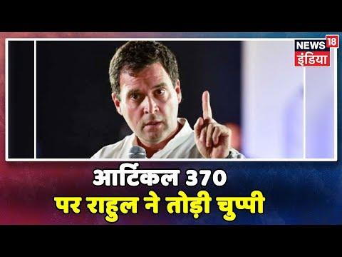 Rahul Gandhi ने Article 370 पर तोड़ी चुप्पी, कहा - कार्यकारी शक्तियों का दुरुपयोग देश के लिए खतरा