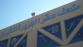 أخبار عربية | سلاح الطيران الملكي السعودي في متحف صقر الجزيرة