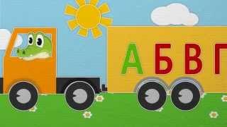 Учим буквы | Алфавит | Азбука | Уроки от Пинги и Кроки | #12