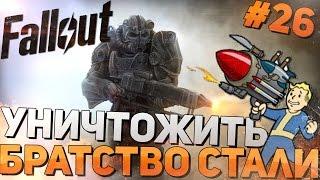 Fallout 4 Прохождение на русском - УНИЧТОЖИТЬ БРАТСТВО СТАЛИ Часть 26, 60фпс ,ультра,hard