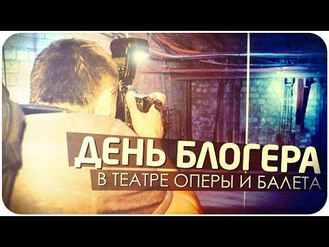 День блогера в Театре оперы и балета!