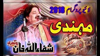 Mehndi Super Hit Song Shafullah Khan Rokhrhi live shows videos 2018