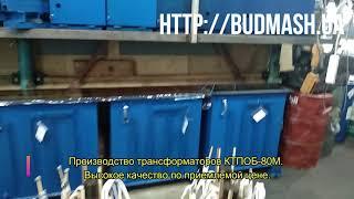 Изготовление трансформаторов прогрева бетона КТПОБ 80М. Мы производители. Ремонт КТПОБ