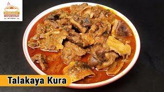 Telangana Style Talakaya Kura Recipe in Telugu  Lamb Head Recipe