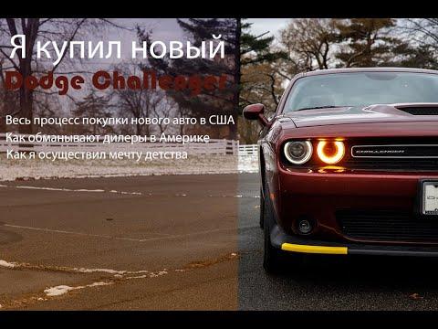 Купил новый Dodge Challenger - как продают авто в америке