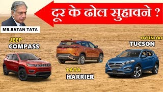Tata Harrier vs Jeep Compass vs Hyundai Tucson | इतना अंतर ? | harrier vs tucson vs compass | ASY