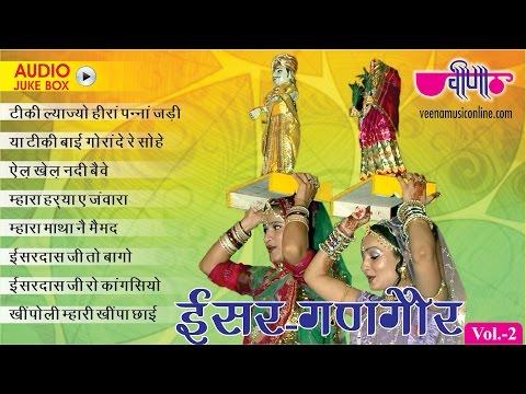 "Rajasthani Gangour Songs 2019 Audio Jukebox ""Isar Gangaur Vol 2"" | Gangaur Festival Dance"