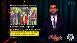 Вечерний Ургант  Новости отИвана  (29 03 2017)