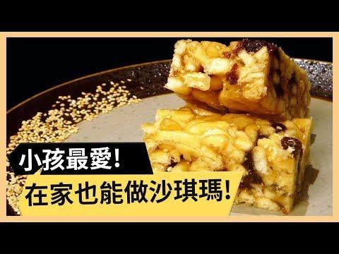 【蜂蜜沙其瑪】酥脆麵條裹蜂蜜糖漿!小孩最愛點心!《33廚房》 EP12-1|林美秀 林育羣|料理|食譜|DIY