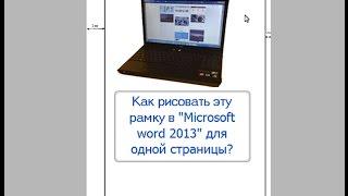 Рисование рамки в Microsoft Word 2013 для отображения на одной странице