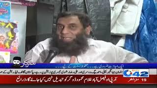 Basant Special | Banam Sarkar | Zohaib Saleem Butt | 28 Oct 2018 | City 42