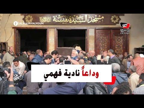 لحظة تشييع جثمان الفنانة نادية فهمي من مسجد السيدة نفيسة  - 17:54-2019 / 2 / 14