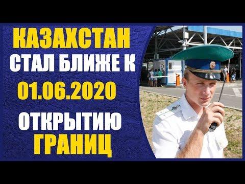 СРОЧНО!! Казахстан открыл границы внутри своей страны  01.06.2020  Это первый шаг