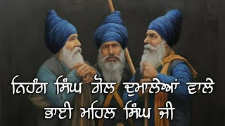 Nihang Singh Gol Dummaliyan Wale (Remix) Kavishri Jatha Bhai Mahal Singh Ji Chandigarh Wale