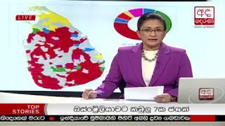 Ada Derana Prime Time News Bulletin 06.55 pm - 2018.02.11